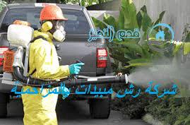 Photo of شركة رش مبيدات بالمزاحمية 920008956