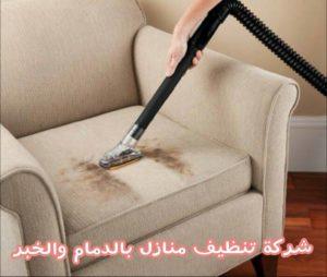 شركة تنظيف منازل بالخبر شركة تنظيف منازل بالدمام والخبر 0557312007 18009105 165198814004245 386797107 n 300x254