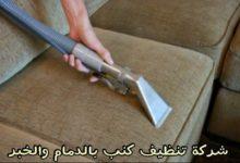 Photo of شركة تنظيف كنب بالدمام والخبر 0557312007