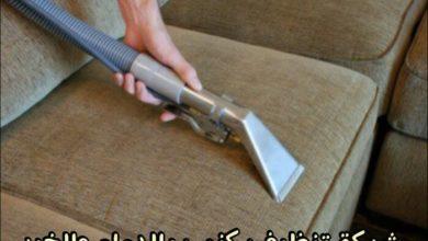 صورة شركة تنظيف كنب بالدمام والخبر 0555908136