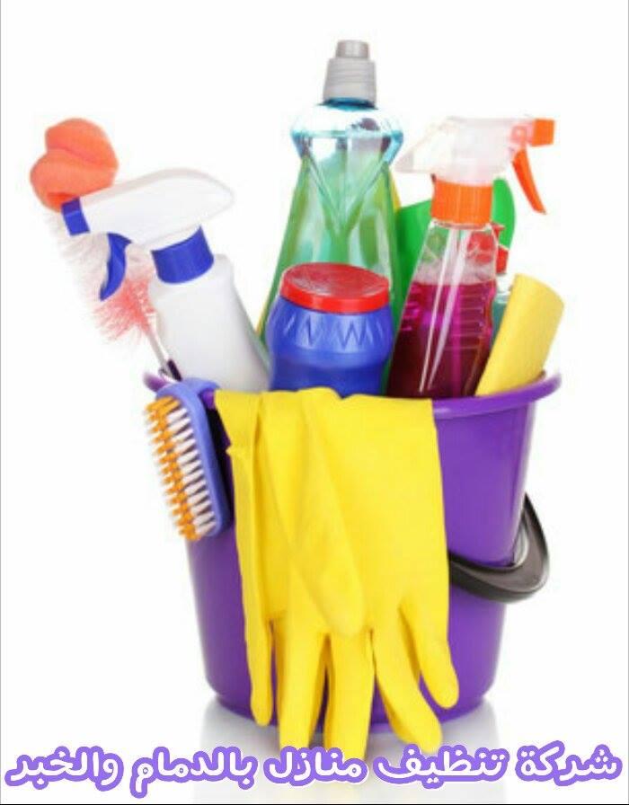 Photo of شركة تنظيف منازل بالدمام والخبر 0557312007