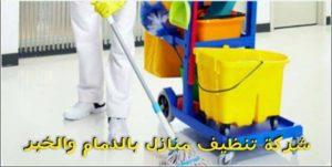 أفضل شركة تنظيف منازل بالدمام و الخبر
