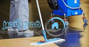 شركة تنظيف منازل بنجران 0550362055