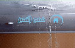 شركة كشف تسربات المياه بالدمام والخبر شركة كشف تسربات المياه بالخبر شركة كشف تسربات المياه بالدمام والخبر 0557312007 ht
