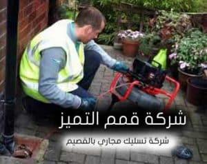شركات تسليك مجاري بالقصيم شركة تنظيف منازل بالقصيم شركة تنظيف منازل بالقصيم 0553128213