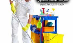 شركات تنظيف بالقصيم