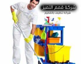 Photo of شركة تنظيف بالقصيم 0533942977