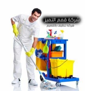شركة تنظيف بالقصيم 0553128213