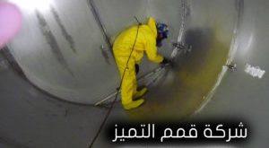 شركات تنظيف خزانات بالقصيم