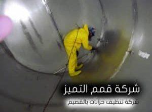 Photo of شركة تنظيف خزانات بالقصيم 0533942977