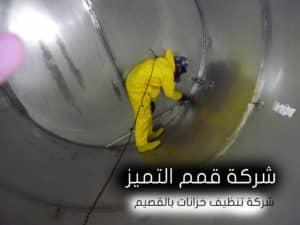 شركة تنظيف خزانات بالقصيم 0553128213