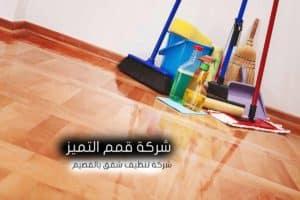 شركة تنظيف شقق بالقصيم 0553128213