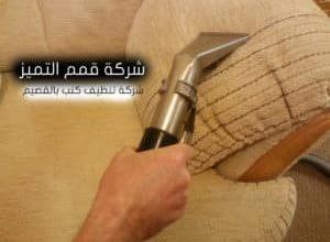 Photo of شركة تنظيف كنب بالقصيم 0533942977