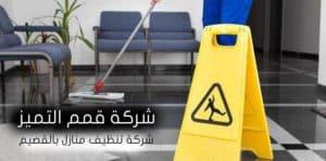 صورة شركة تنظيف منازل بالقصيم 0555908136