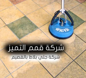 شركات جلي بلاط بالقصيم شركة تنظيف كنب بالقصيم شركة تنظيف كنب بالقصيم 0553128213