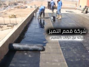 Photo of شركة عزل خزانات بالقصيم 920001963