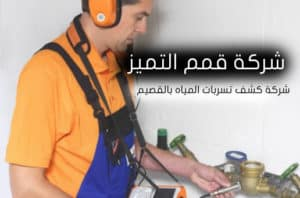 شركة كشف تسربات المياه بالقصيم 0530101120
