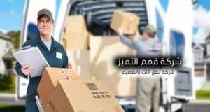 شركة نقل اثاث بالقصيم 0553128213