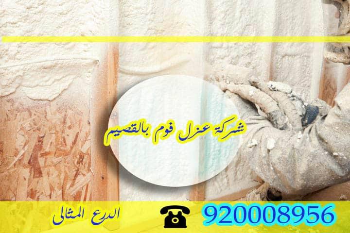 Photo of شركة عزل فوم بالقصيم 920009425
