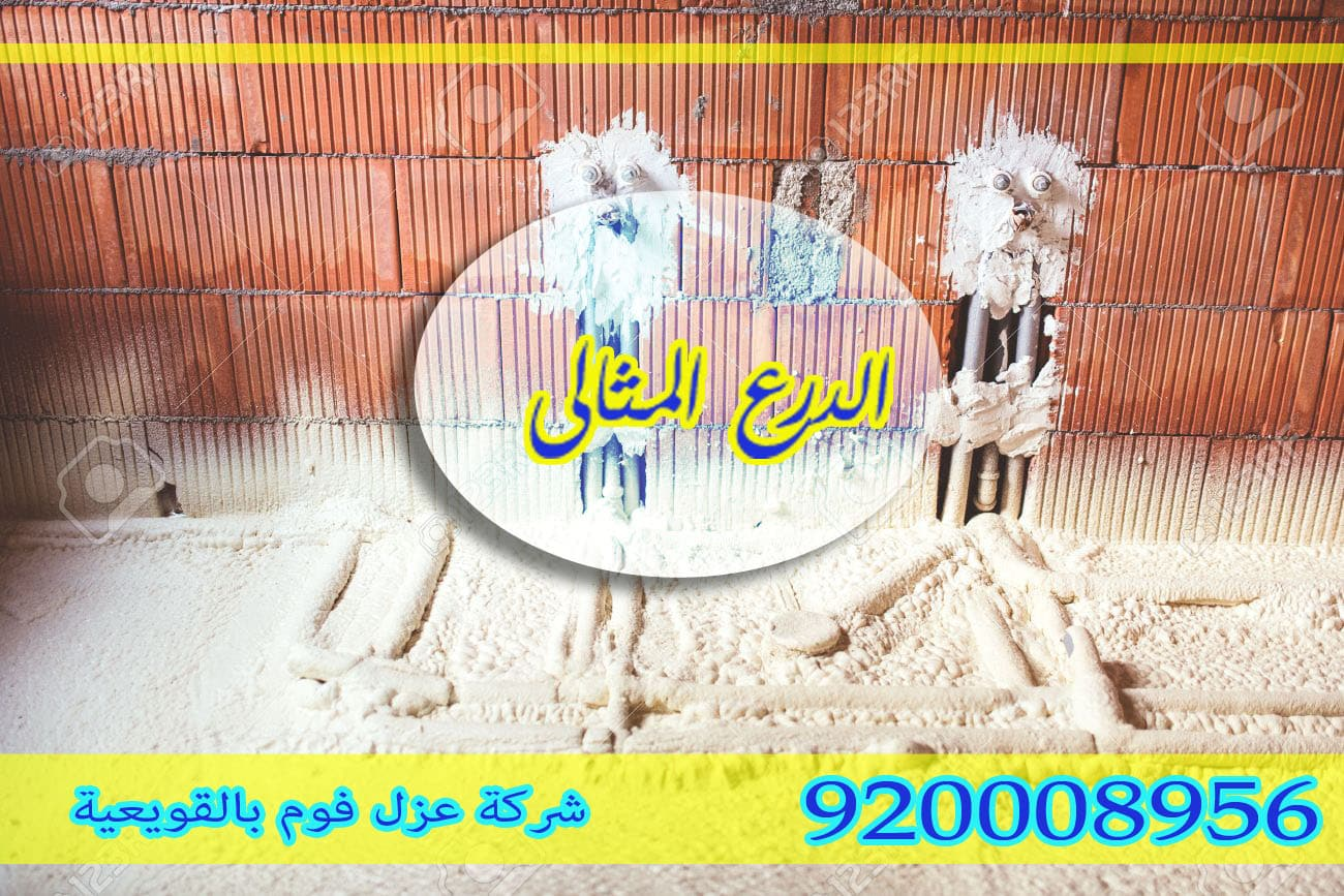 Photo of شركة عزل فوم بالقويعية 0506422437