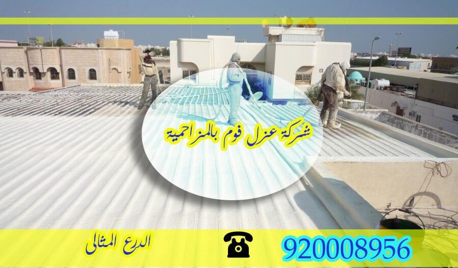 Photo of شركة عزل فوم بالمزاحمية 0506422437