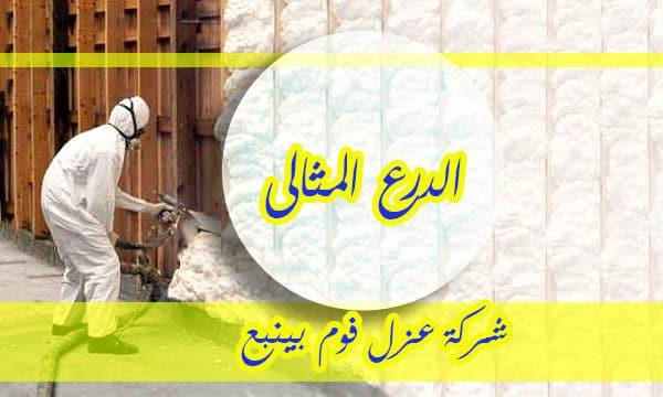 Photo of شركة عزل فوم بينبع 0506422437