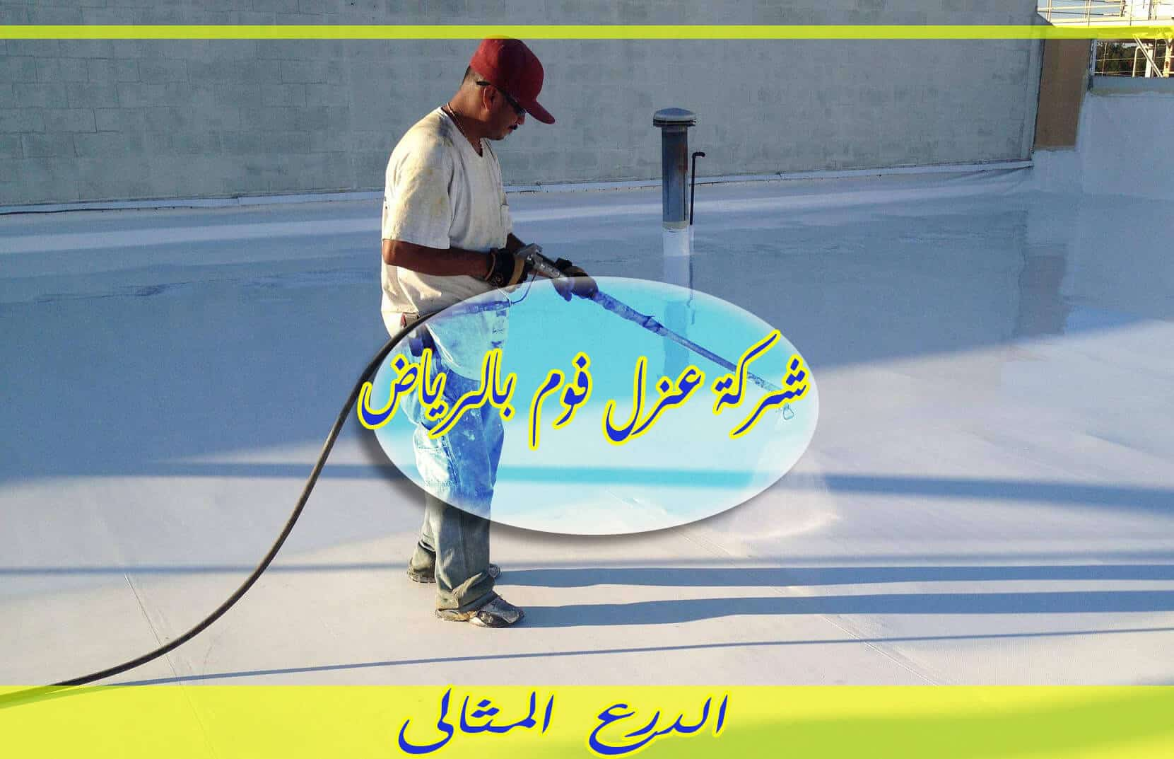 Photo of شركة عزل فوم بالرياض 0506422437