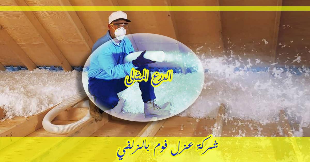 Photo of شركة عزل فوم بالزلفي 0506422437