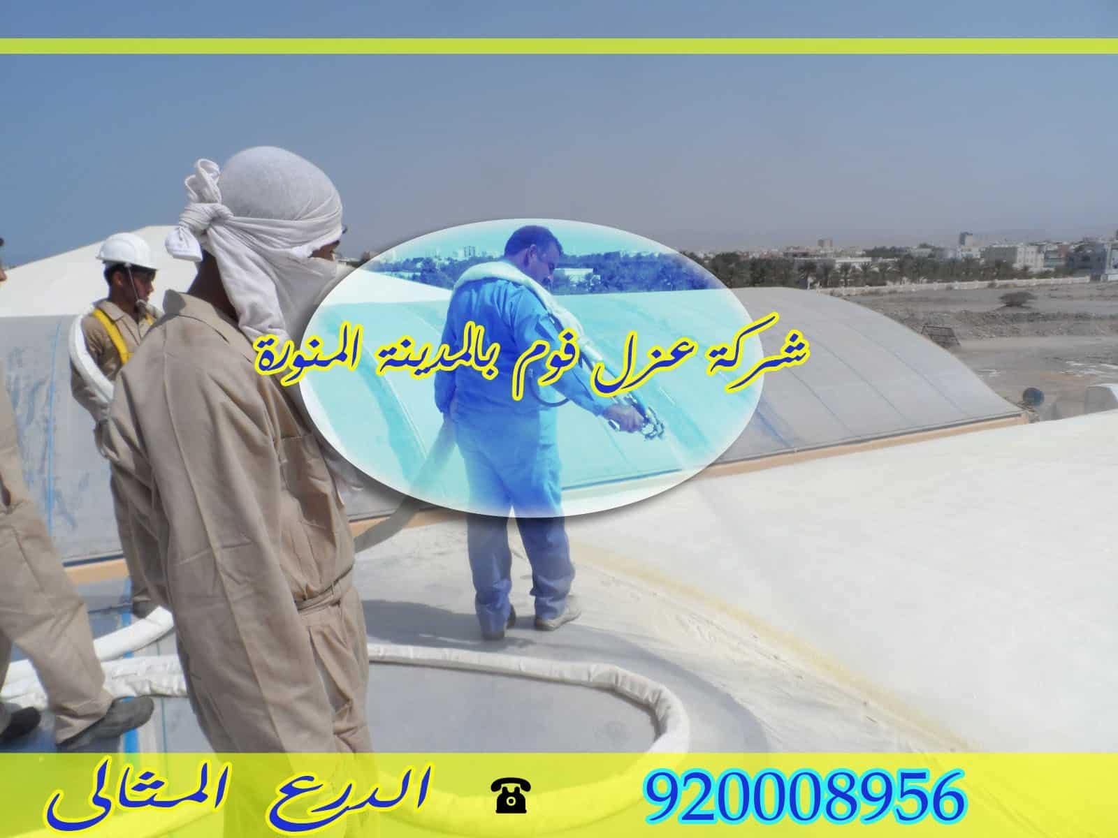 Photo of شركة عزل فوم بالمدينة المنورة 0506422437