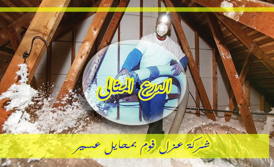 Photo of شركة عزل فوم بمحايل عسير 0506422437