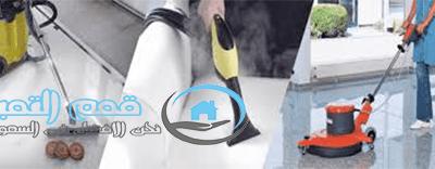 شركة تنظيف منازل بمحايل عسير 0550362055