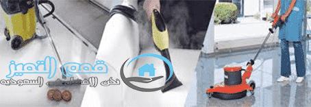 صورة شركة تنظيف منازل بمحايل عسير 0555908136