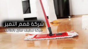 Photo of شركة تنظيف منازل بالطائف 0552630310