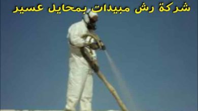Photo of شركة رش مبيدات بمحايل عسير 0507394007