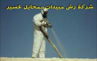 شركة رش مبيدات بمحايل عسير 0550362055