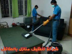 شركة تنظيف منازل بالطائف3