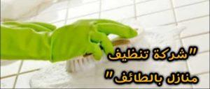 شركة تنظيف منازل بالطائف4