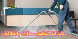 شركة تنظيف منازل بالطائف45