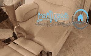 Photo of شركة تنظيف مجالس بخميس مشيط 920008956