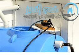 شركة تنظيف خزانات بالخرج