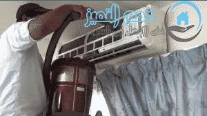 شركة تنظيف مكيفات بالخرج
