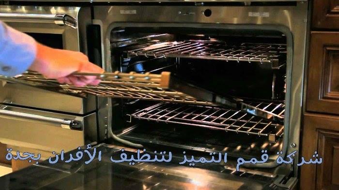 Photo of شركة تنظيف أفران بجدة 0509677008