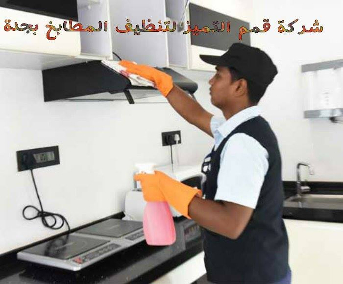شركة تنظيف مطابخ بجدة 19970543 212856352571824 1015216671 n