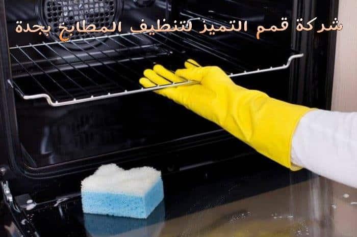 شركة تنظيف مطابخ بجدة 19970627 212856312571828 386945427 n