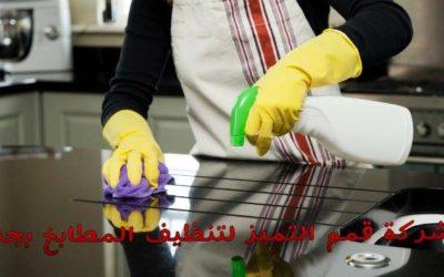 شركة تنظيف مطابخ بجدة