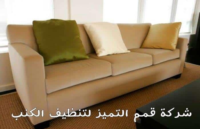 شركة تنظيف كنب بجدة 19987223 213120175878775 367364265 n