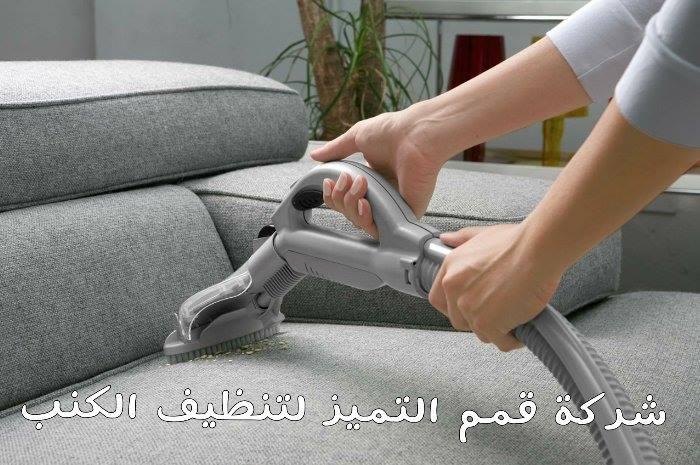 Photo of شركة تنظيف كنب بجدة 0537132712