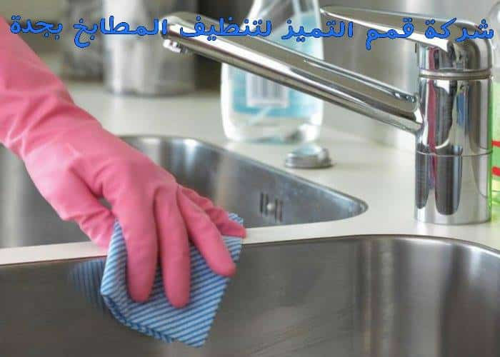 شركة تنظيف مطابخ بجدة 19988804 212856339238492 1287171279 n