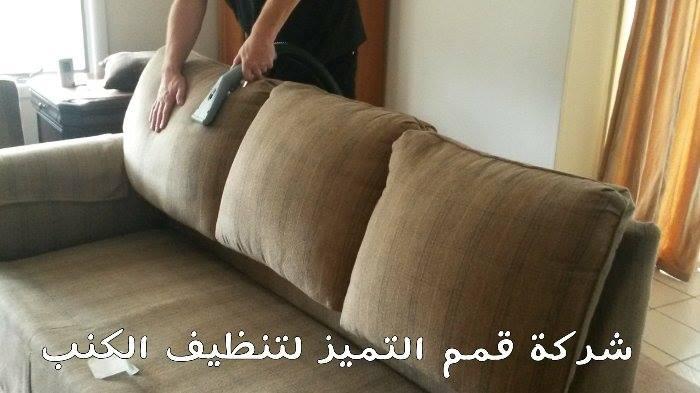 شركة تنظيف كنب بجدة 20045964 213120145878778 285013468 n