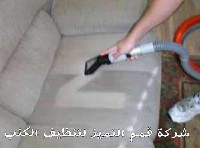 شركة تنظيف كنب بجدة 20046039 213120065878786 1562705851 n